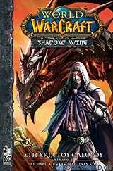 World of WarCraft: Στη σκιά του ολέθρου