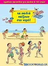 Τα παιδιά παίζουν στο νερό