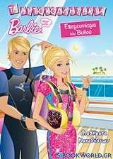 Barbie - Θέλω να γίνω... εξερευνήτρια του βυθού: Μαθήματα καταδύσεων