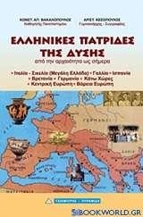 Ελληνικές πατρίδες της Δύσης