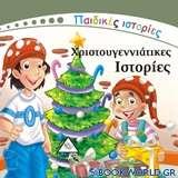 Χριστουγεννιάτικες ιστορίες
