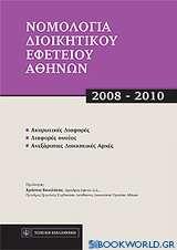 Νομολογία Διοικητικού Εφετείου Αθηνών, 2008-2010