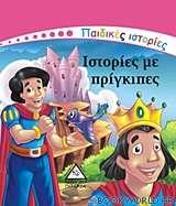 Ιστορίες με πρίγκιπες