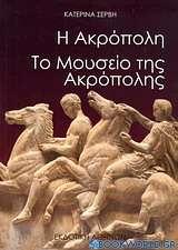 Η Ακρόπολη. Το Μουσείο της Ακρόπολης