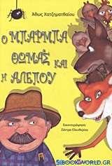 Ο μπάρμπα Θωμάς και η αλεπού