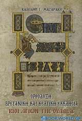 Ορθόδοξη βρετανική και κελτική εκκλησία