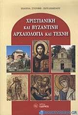 Χριστιανική και βυζαντινή αρχαιολογία και τέχνη