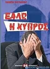 Εάλω η Κύπρος