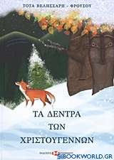 Τα δέντρα των Χριστουγέννων