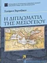 Η διπλωματία της Μεσογείου