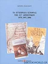 Τα εγχειρίδια ιστορίας της ΣΤ΄ δημοτικού 1979, 1997, 2006