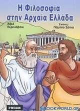 Η φιλοσοφία στην αρχαία Ελλάδα
