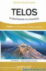 Telos, Η πρωτεύουσα της Λεμουρίας