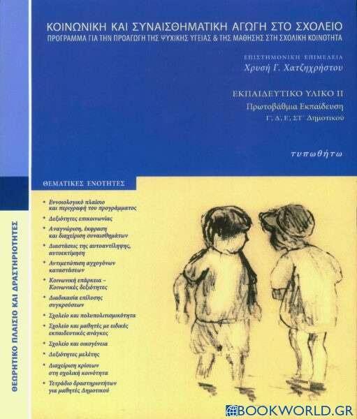 Κοινωνική και συναισθηματική αγωγή στο σχολείο