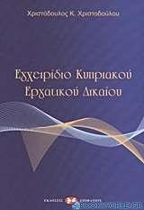 Εγχειρίδιο κυπριακού εργατικού δικαίου