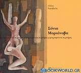 Σόνια Μοριάνοβα, χορογραφώντας τις μνήμες