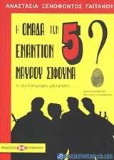 Η ομάδα των 5 εναντίον Μαύρου Σίφουνα