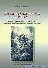 Αθανάσιος Χριστόπουλος (1772-1847)