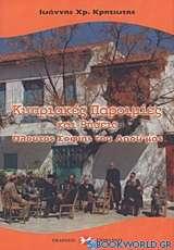 Κυπριακές παροιμίες και ρήσεις