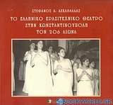 Το ελληνικό ερασιτεχνικό θέατρο στην Κωνσταντινούπολη τον 20ό αιώνα