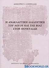 Η ανακλαστική διαλεκτική του λόγου και της βίας στον Θουκυδίδη