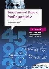 Επαναληπτικά θέματα μαθηματικών Γ΄λυκείου θετικής και τεχνολογικής κατεύθυνσης
