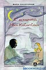 Σ' ευχαριστώ, Νίκο Καζαντζάκη