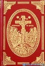 Το θείον και ιερόν τετραευαγγέλιον και η Αποκάλυψις Ιωάννου του Θεολόγου