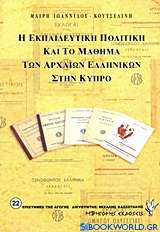Η εκπαιδευτική πολιτική και το μάθημα των αρχαίων ελληνικών στην Κύπρο