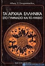 Τα αρχαία ελληνικά στο γυμνάσιο και το λύκειο