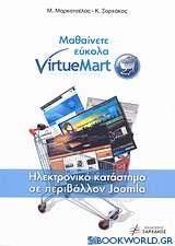 Μαθαίνετε εύκολα VirtueMart