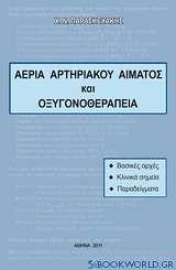 Αέρια αρτηριακού αίματος και οξυγονοθεραπεία