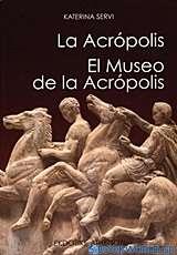 La Acrópolis. El Museo de la Acrópolis