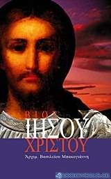Βίος Ιησού Χριστού