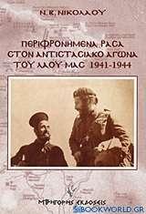 Περιφρονημένα ράσα στον αντιστασιακό αγώνα του λαού μας 1941-1944