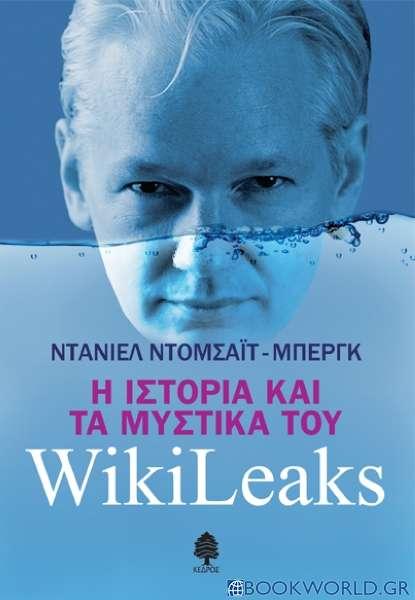 Η ιστορία και τα μυστικά του WikiLeaks