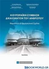 Η Ευρωπαϊκή Σύμβαση Δικαιωμάτων του Ανθρώπου