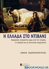 Η Ελλάδα στο ντιβάνι