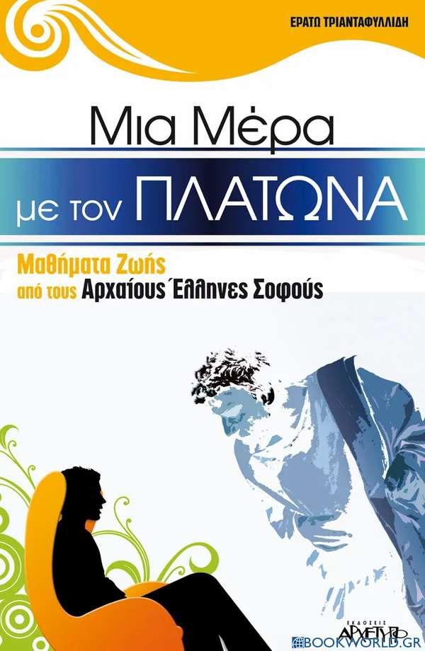 Μια μέρα με τον Πλάτωνα