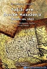 Ταξίδι στην Δυτική Μακεδονία