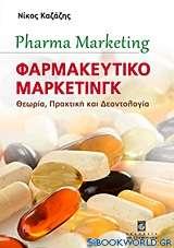 Φαρμακευτικό μάρκετινγκ