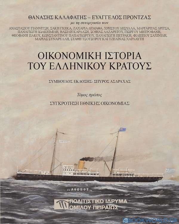 Οικονομική ιστορία του ελληνικού κράτους: Συγκρότηση εθνικής οικονομίας