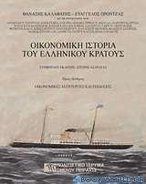 Οικονομική ιστορία του ελληνικού κράτους: Οικονομικές λειτουργίες και επιδόσεις
