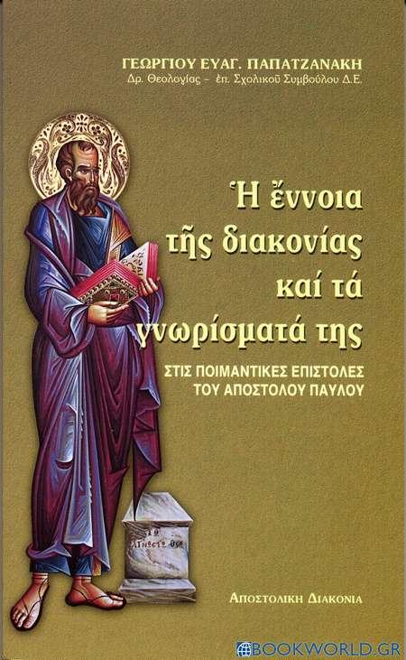 Η έννοια της διακονίας και τα γνωρίσματά της στις ποιμαντικές επιστολές του Αποστόλου Παύλου