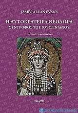 Η αυτοκράτειρα Θεοδώρα