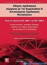Οδηγός σχεδιασμού σύμφωνα με τον Ευρωκώδικα 8: Αντισεισμικός σχεδιασμός κατασκευών