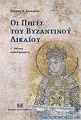 Οι πηγές του βυζαντινού δικαίου