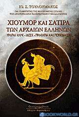 Χιούμορ και σάτιρα των αρχαίων ελλήνων