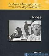 Οι μεγάλοι φωτογράφοι του Magnum Photos: Abbas