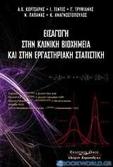 Εισαγωγή στην κλινική βιοχημεία και στην εργαστηριακή στατιστική